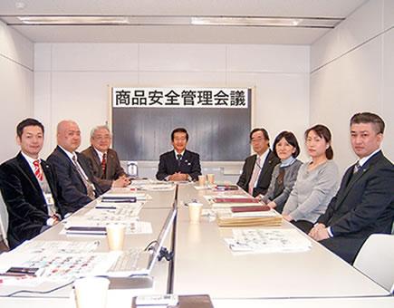 商品安全管理会議の設置