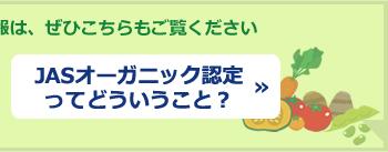 ボタン:JASオーガニック認定ってどういうこと?